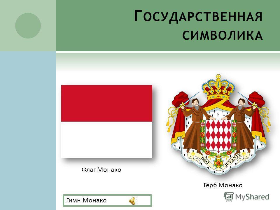 Г ОСУДАРСТВЕННАЯ СИМВОЛИКА Флаг Монако Герб Монако Гимн Монако
