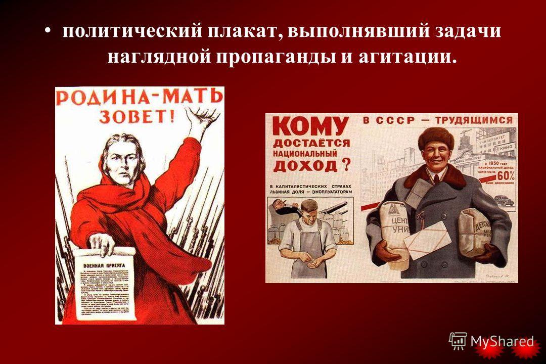 политический плакат, выполнявший задачи наглядной пропаганды и агитации.