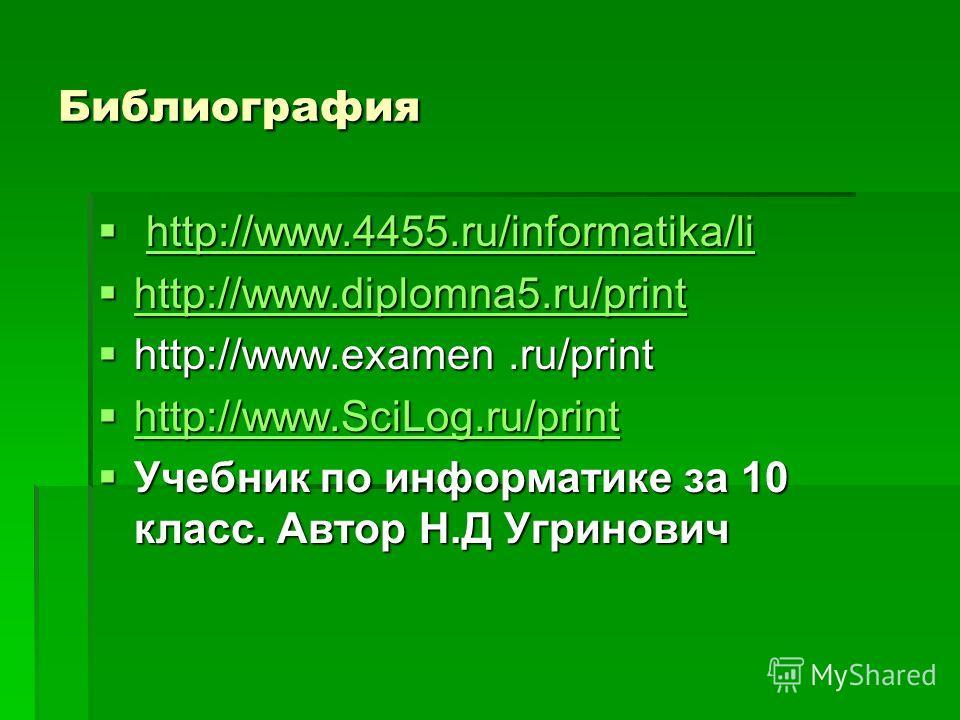 Библиография http://www.4455.ru/informatika/li http://www.4455.ru/informatika/lihttp://www.4455.ru/informatika/lihttp://www.4455.ru/informatika/li http://www.diplomna5.ru/print http://www.diplomna5.ru/print http://www.diplomna5.ru/print http://www.di