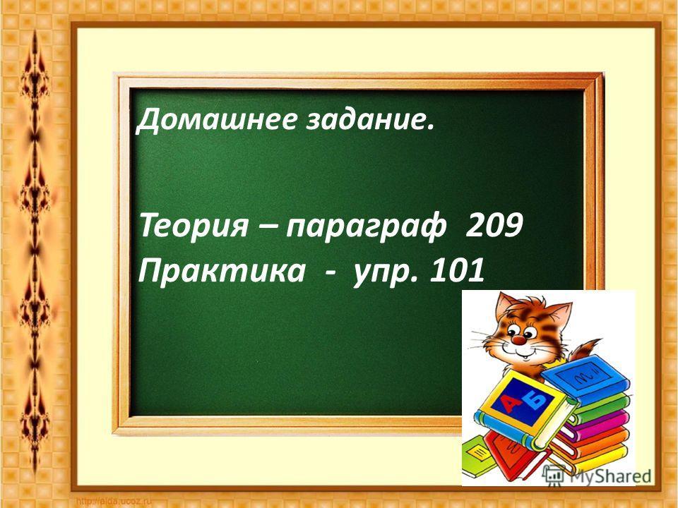 Домашнее задание. Теория – параграф 209 Практика - упр. 101
