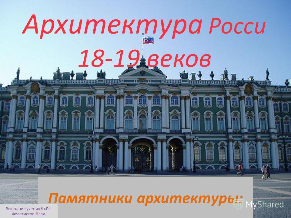 10 необычных архитектурных сооружений в России, о которых вы могли ... | 720x960