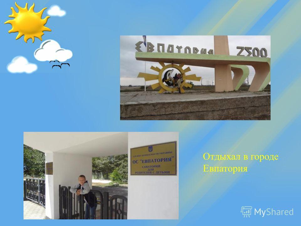 Отдыхал в городе Евпатория