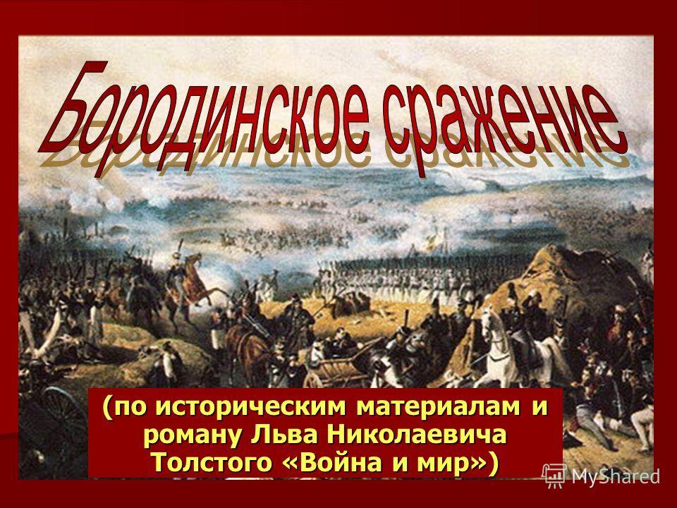Презентация Льва Николаевича Толстого Скачать