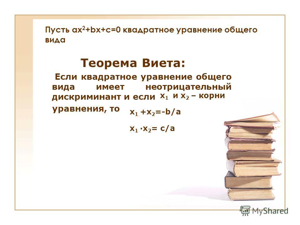 Уравнения Исследование существования корней х 1 +х 2 х 1 ·х 2 х1х1 х2х2 1 х 2 -х-6=0 2 х 2 +х-6=0 3 х 2 +х+6=0 4 х 2 +5х-6=0 5 х 2 +5х+6=0 6 х 2 -6х+8=0 7 х 2 -2х+3=0 a>0,c 0-2 различных корня 1-63-2 a>0,c 0-2 различных корня -6-32 a>0,c>0,D0,c 0-2 р