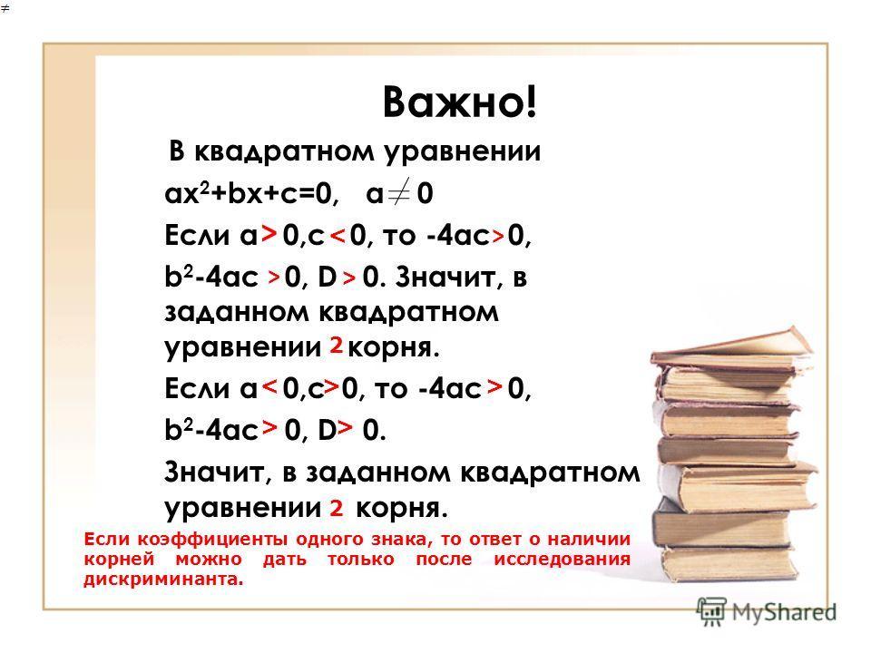 Решите уравнения 1.12х 2 +3х=0 2.3х 2 -75=0 3.х 2 -6х+8=0