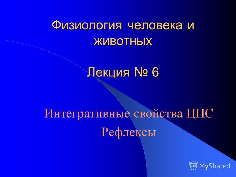 Физиология человека и животных Лекция 6 Интегративные свойства ЦНС Рефлексы
