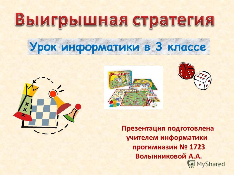 Урок информатики в 3 классе Презентация подготовлена учителем информатики прогимназии 1723 Волынниковой А.А. 1