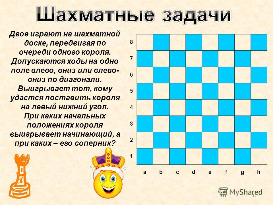 Двое играют на шахматной доске, передвигая по очереди одного короля. Допускаются ходы на одно поле влево, вниз или влево- вниз по диагонали. Выигрывает тот, кому удастся поставить короля на левый нижний угол. При каких начальных положениях короля выи