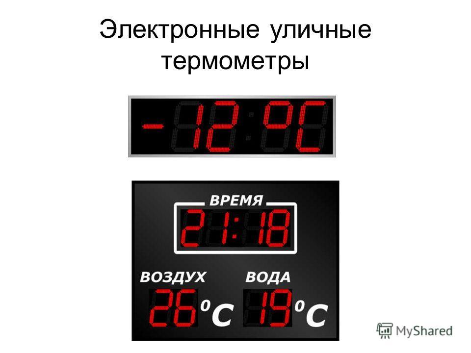 Электронные уличные термометры