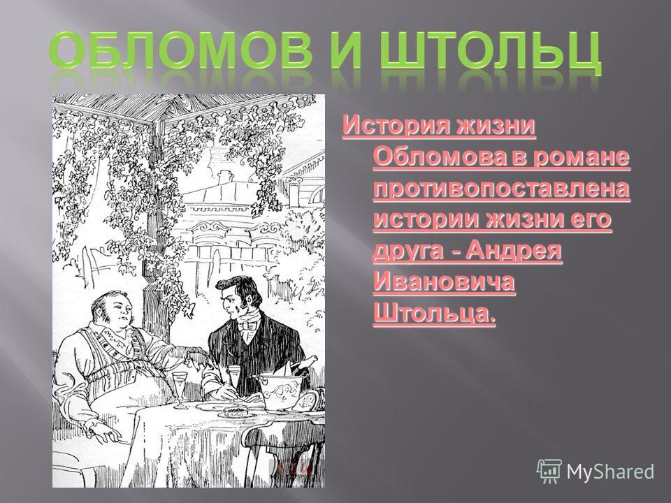 История жизни Обломова в романе противопоставлена истории жизни его друга - Андрея Ивановича Штольца.