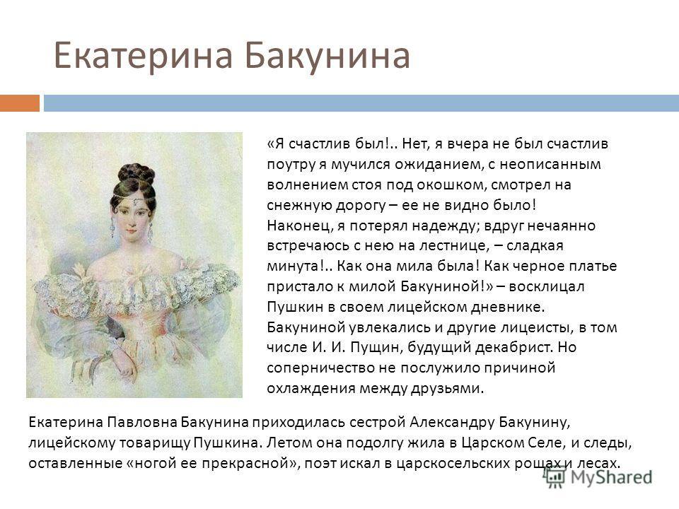Именно выступление Авдотьи Истоминой в балете « Ацис и Галатея » вдохновило впоследствии Пушкина на описание ее танца. Как справедливо отмечали современники, ни один самый искушенный балетный критик не сумел так описать танец Истоминой, передать его