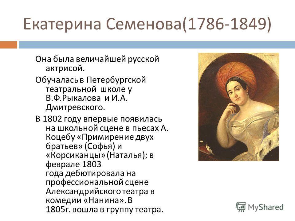 Наталья Кочубей Первым серьезным романтическим увлечением в жизни юного Александра стала гордая светская красавица Наталья Кочубей. Многие исследователи - пушкинисты считают её