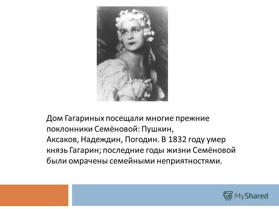 Екатерина Семенова (1786-1849) Она была величайшей русской актрисой. Обучалась в Петербургской театральной школе у В. Ф. Рыкалова и И. А. Дмитревского. В 1802 году впервые появилась на школьной сцене в пьесах А. Коцебу « Примирение двух братьев » ( С