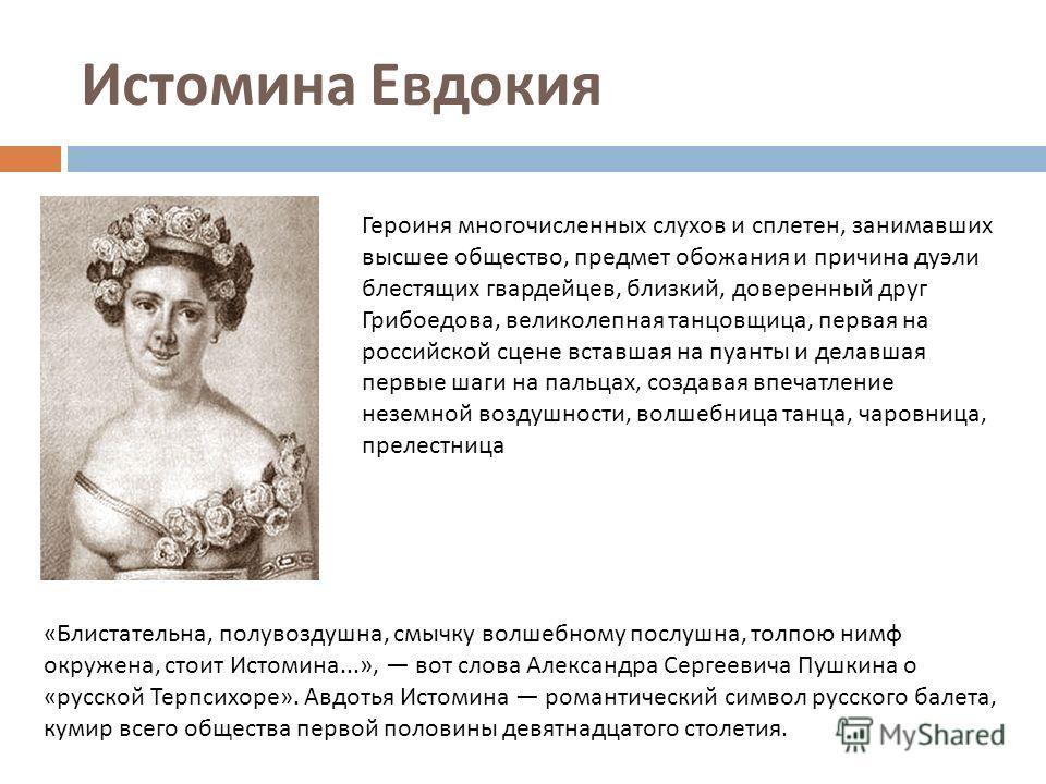 Анна Керн В 1828 году Поэта пленился Анной Керн. Как пишет известный пушкинист Рябцев :