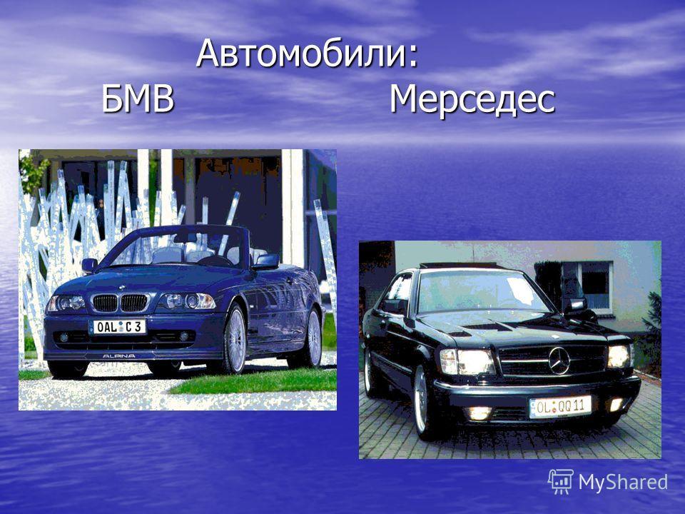 Автомобили: БМВ Мерседес Автомобили: БМВ Мерседес