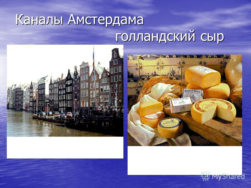 Каналы Амстердама голландский сыр