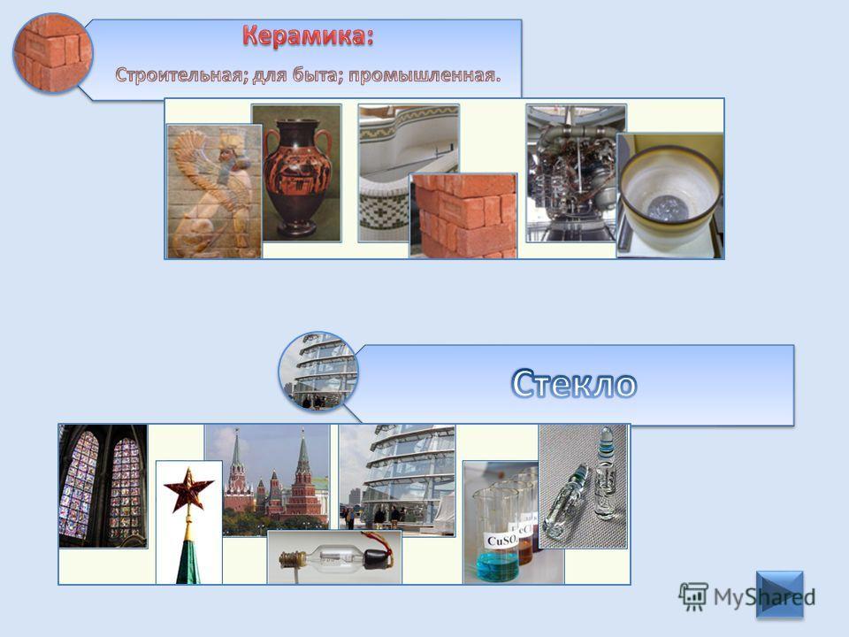 Восстановитель в металлургии, добавка в чугуны и стали, выпрямители переменного тока, солнечные батареи. 5. Применение и получение
