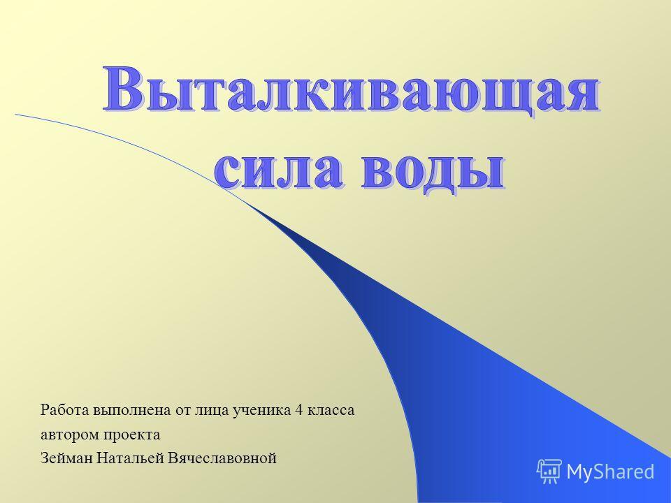 Работа выполнена от лица ученика 4 класса автором проекта Зейман Натальей Вячеславовной