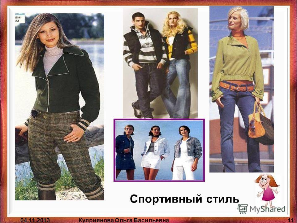 04.11.2013Куприянова Ольга Васильевна11 Спортивный стиль