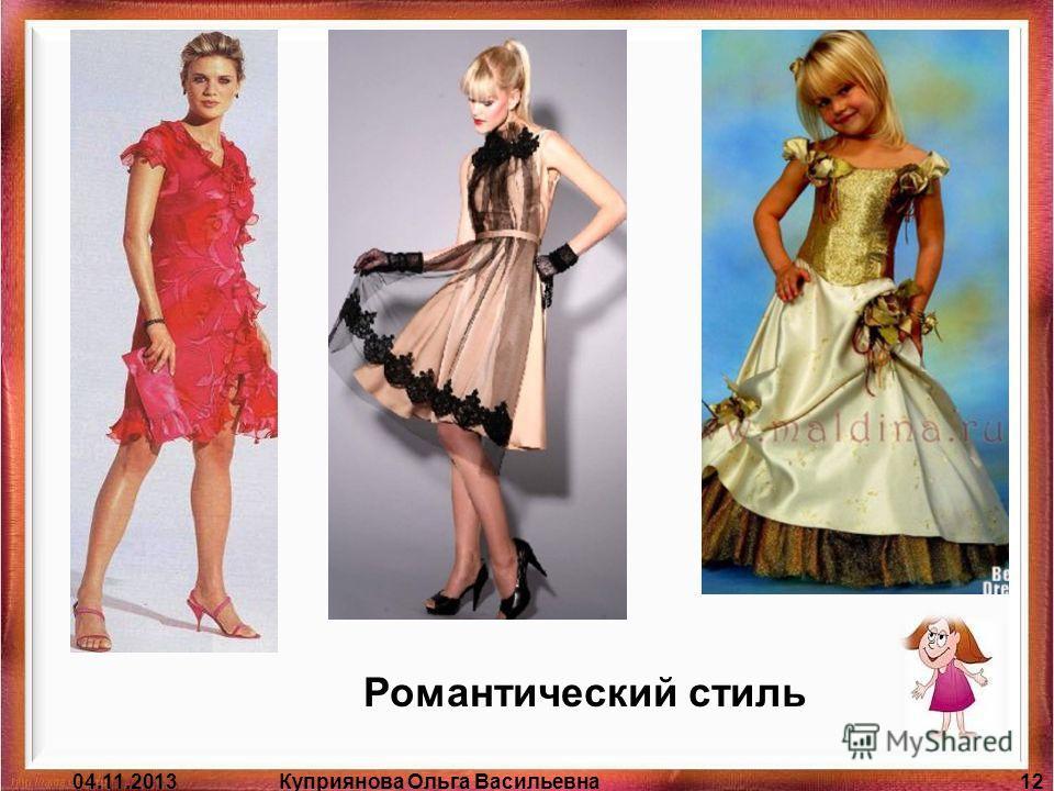 04.11.2013Куприянова Ольга Васильевна12 Романтический стиль