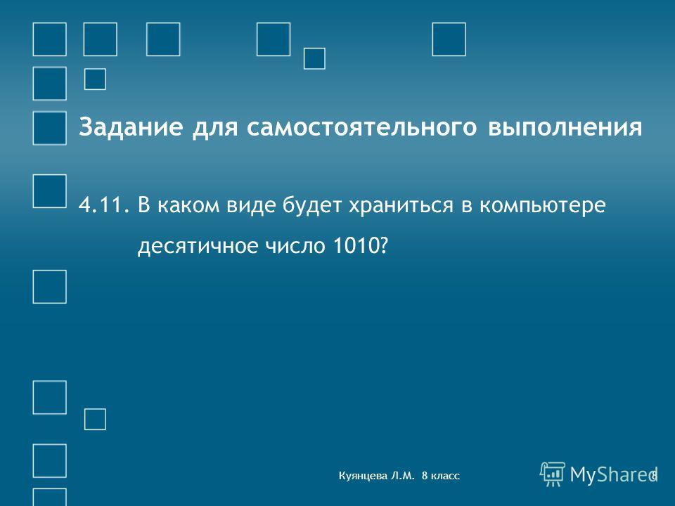 Куянцева Л.М. 8 класс8 Задание для самостоятельного выполнения 4.11. В каком виде будет храниться в компьютере десятичное число 1010?