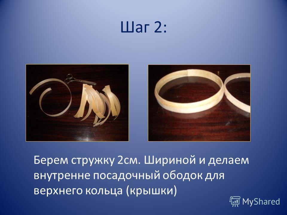 Шаг 2: Берем стружку 2см. Шириной и делаем внутренне посадочный ободок для верхнего кольца (крышки)
