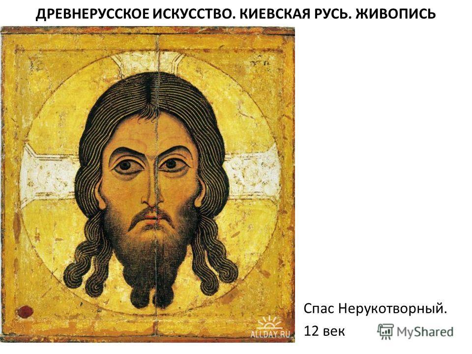 Спас Нерукотворный. 12 век