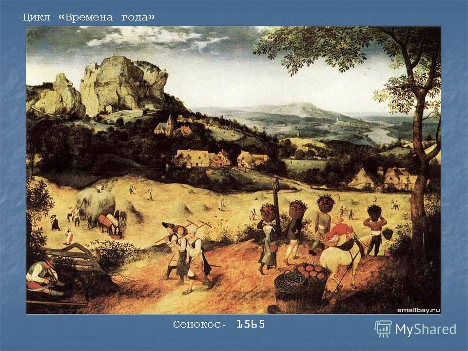 Сенокос. 1565 Цикл «Времена года»