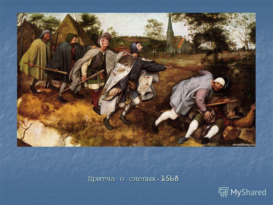 Притча о слепых.1568