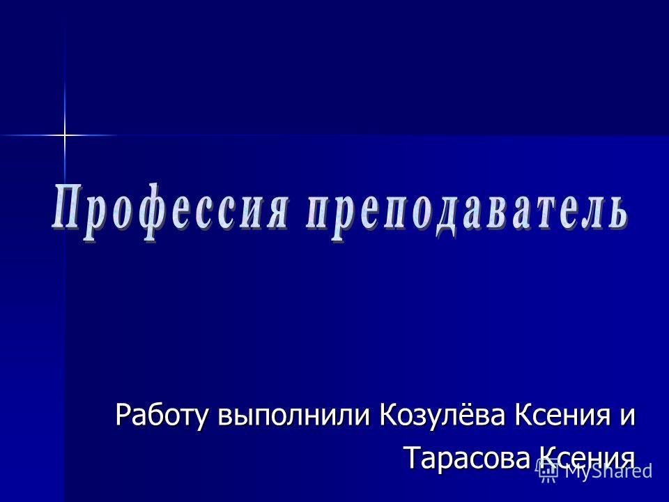 Работу выполнили Козулёва Ксения и Тарасова Ксения