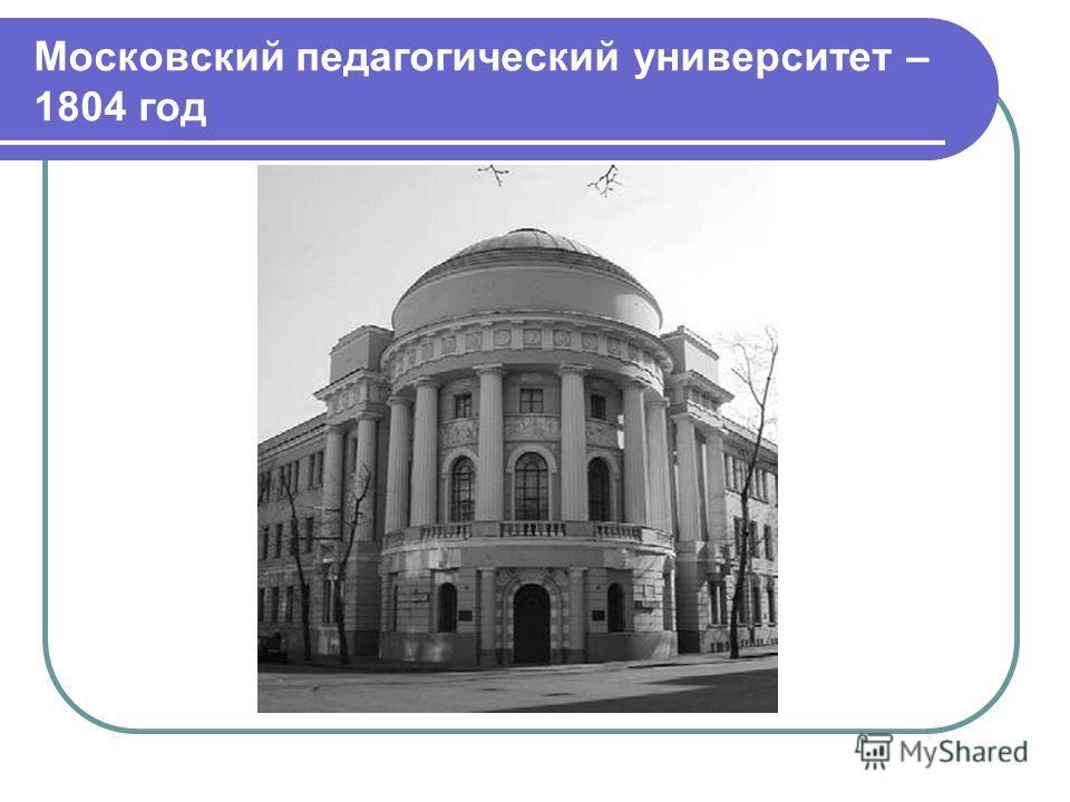 Московский педагогический университет – 1804 год
