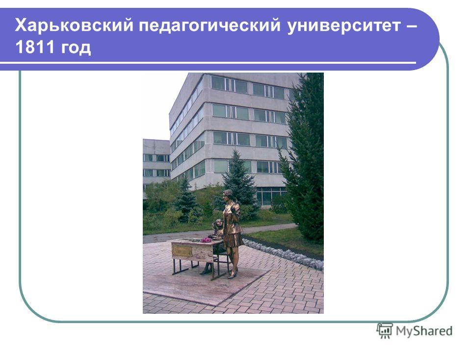 Харьковский педагогический университет – 1811 год
