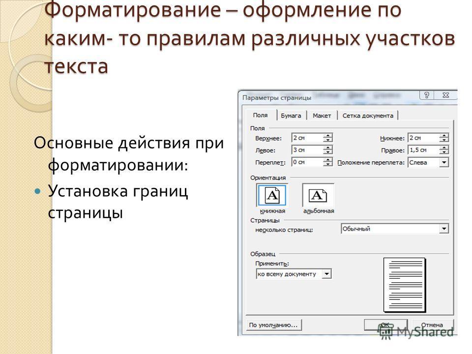 Форматирование – оформление по каким - то правилам различных участков текста Основные действия при форматировании : Установка границ страницы
