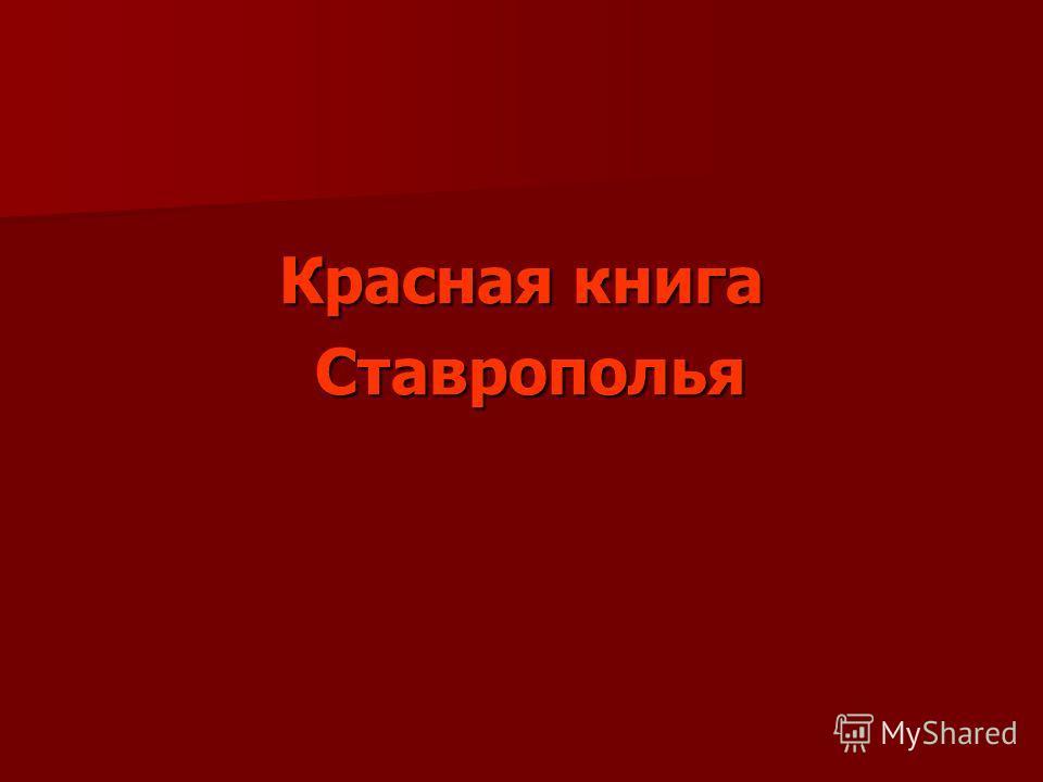 Красная книга Ставрополья Ставрополья