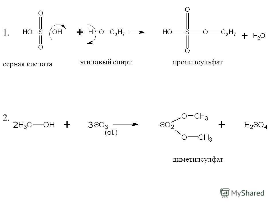 серная кислота этиловый спиртпропилсульфат 1. 2. диметилсулфат