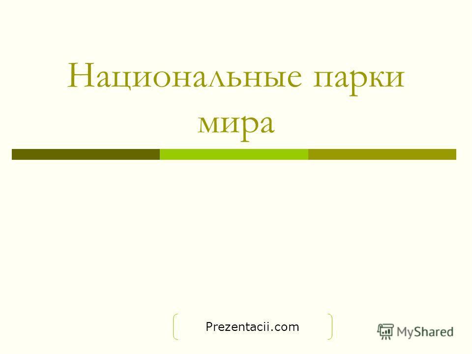 Национальные парки мира Prezentacii.com