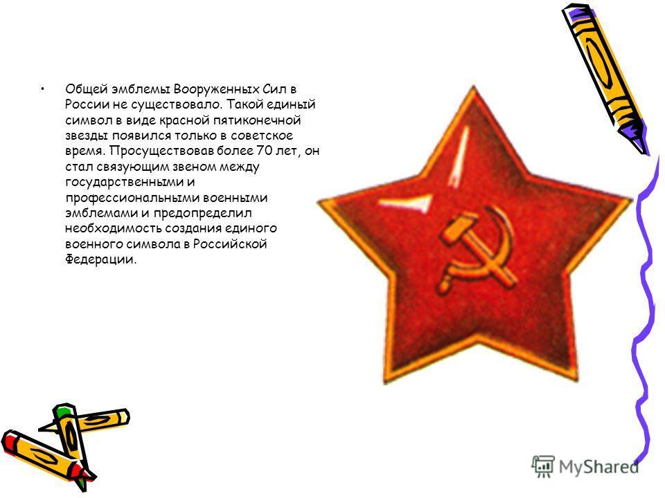 Общей эмблемы Вооруженных Сил в России не существовало. Такой единый символ в виде красной пятиконечной звезды появился только в советское время. Просуществовав более 70 лет, он стал связующим звеном между государственными и профессиональными военным