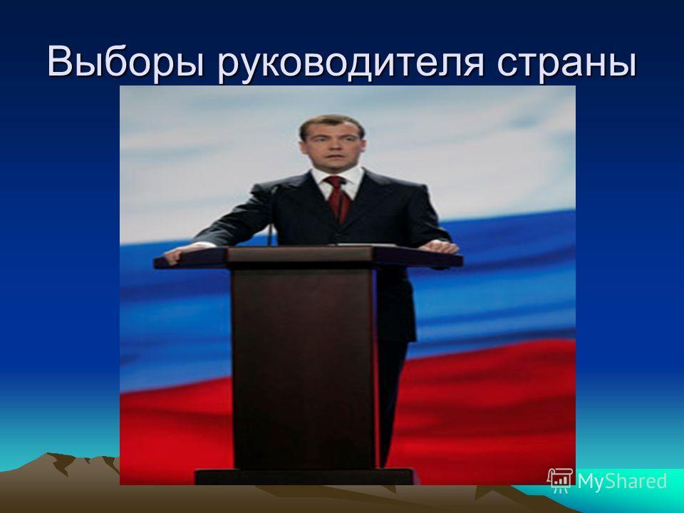 Выборы руководителя страны