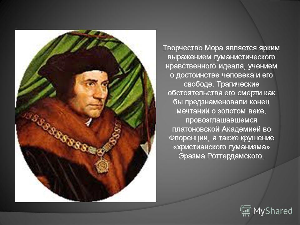 Томас Мор (14791555) происходил из богатой семьи королевского юриста. Его гуманистическое мировоззрение формировалось в Оксфордском университете, центре тогдашних английских гуманистов. Как член парламента, он смело выступает против финансовых махина