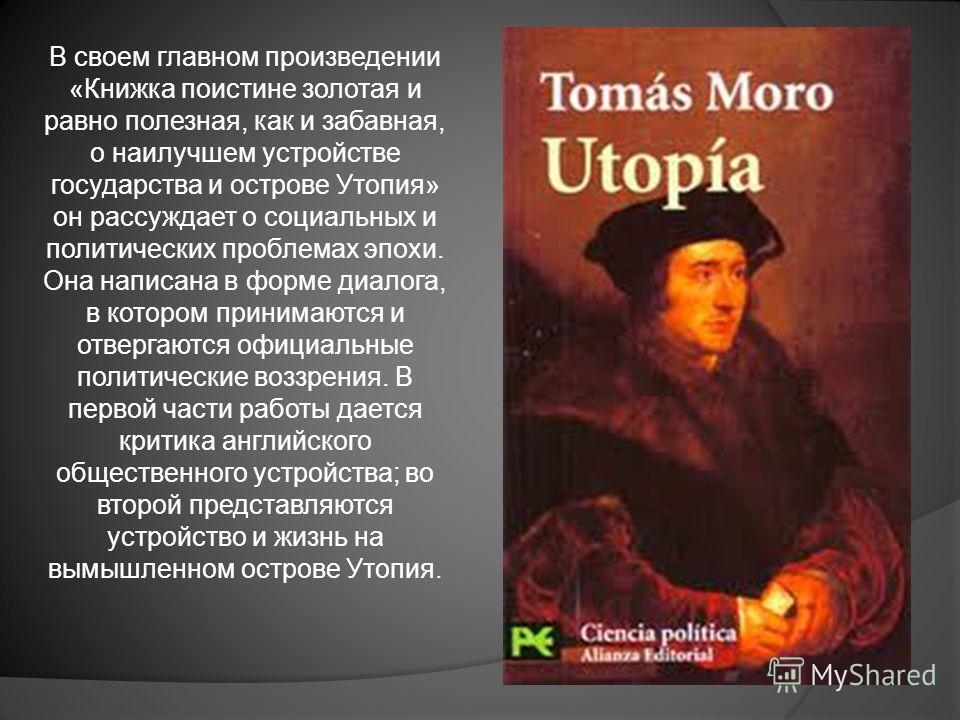 Творчество Мора является ярким выражением гуманистического нравственного идеала, учением о достоинстве человека и его свободе. Трагические обстоятельства его смерти как бы предзнаменовали конец мечтаний о золотом веке, провозглашавшемся платоновской