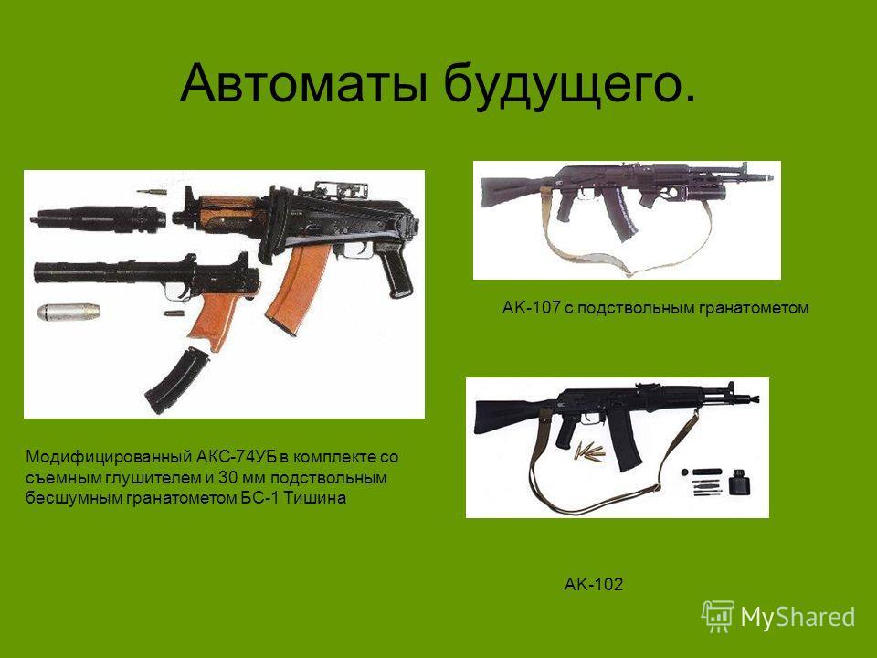 Автоматы будущего. AK-107 с подствольным гранатометом AK-102 Модифицированный АКС-74УБ в комплекте со съемным глушителем и 30 мм подствольным бесшумным гранатометом БС-1 Тишина
