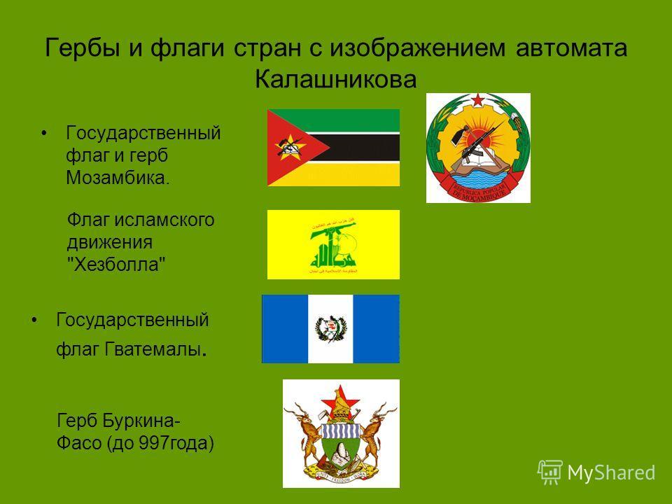 Гербы и флаги стран с изображением автомата Калашникова Государственный флаг и герб Мозамбика. Государственный флаг Гватемалы. Флаг исламского движения Хезболла Герб Буркина- Фасо (до 997года)