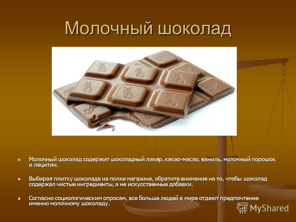 Молочный шоколад Молочный шоколад содержит шоколадный ликер, какао-масло, ваниль, молочный порошок и лецитин. Молочный шоколад содержит шоколадный ликер, какао-масло, ваниль, молочный порошок и лецитин. Выбирая плитку шоколада на полке магазина, обра