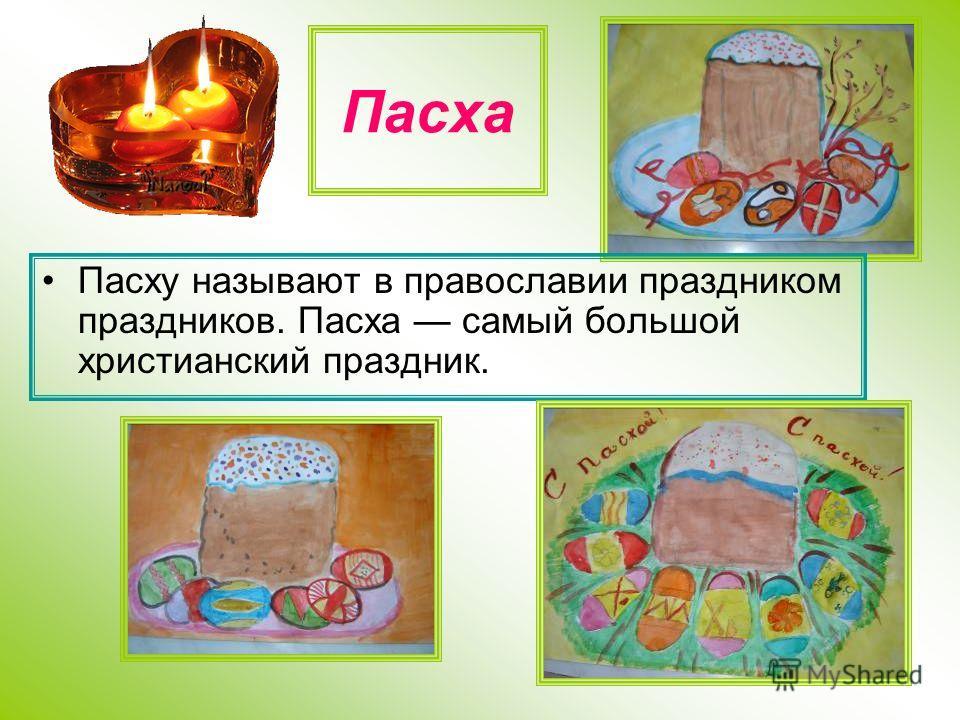 Пасха Пасху называют в православии праздником праздников. Пасха самый большой христианский праздник.
