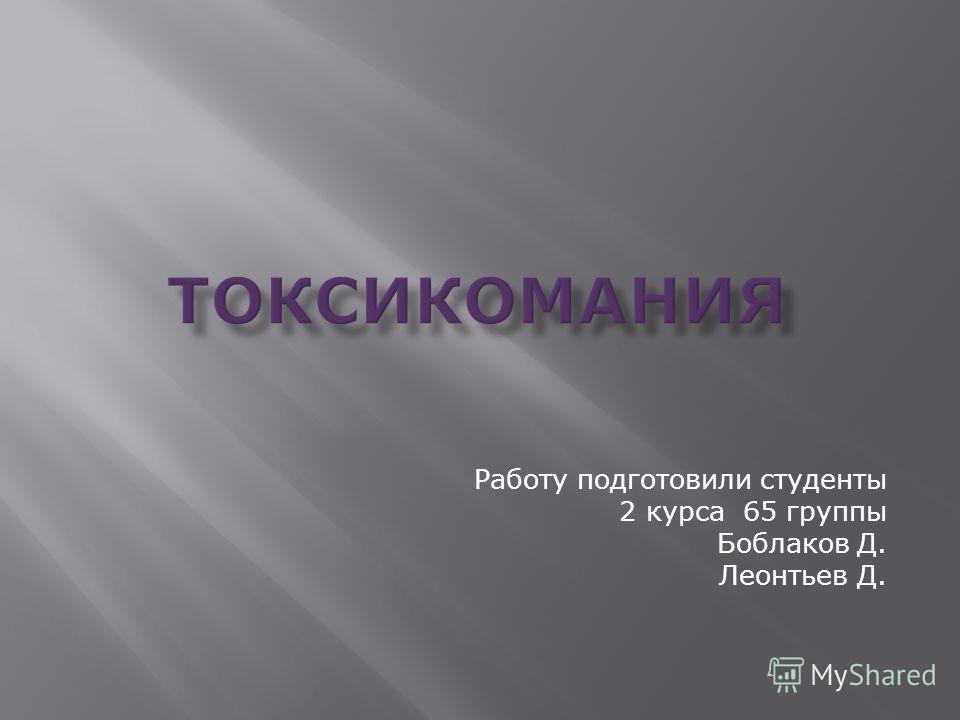 Работу подготовили студенты 2 курса 65 группы Боблаков Д. Леонтьев Д.