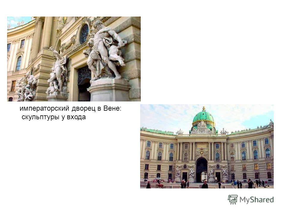 императорский дворец в Вене: скульптуры у входа.