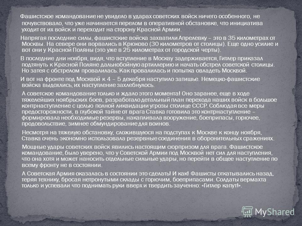 Фашистское командование не увидело в ударах советских войск ничего особенного, не почувствовало, что уже начинается перелом в оперативной обстановке, что инициатива уходит от их войск и переходит на сторону Красной Армии. Напрягая последние силы, фаш