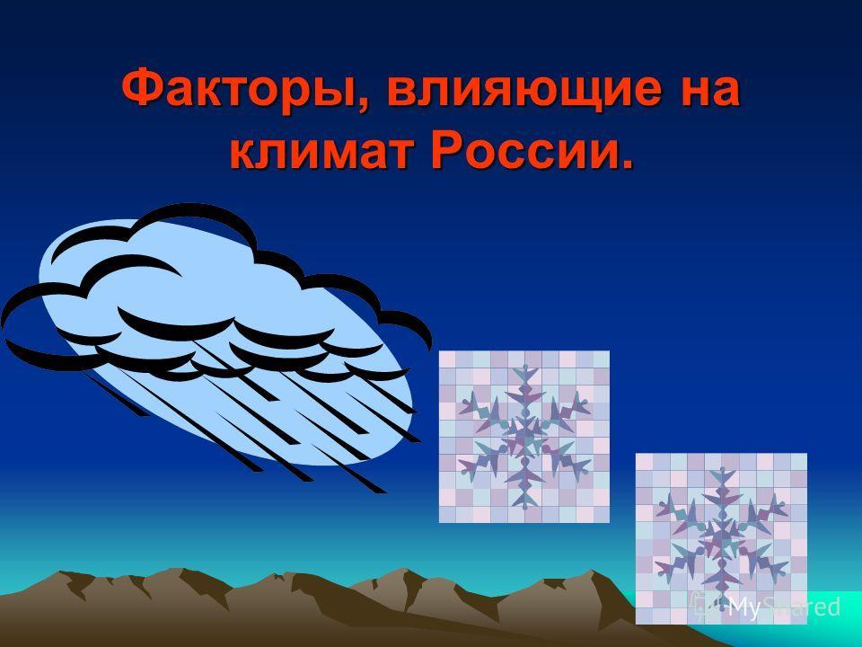 Урок на тему факторы определяющие климат россии 8 класс
