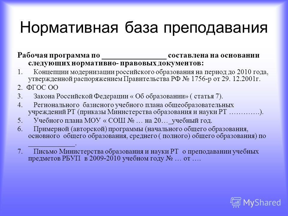 Нормативная база преподавания Рабочая программа по ________________ составлена на основании следующих нормативно- правовых документов: 1. Концепции модернизации российского образования на период до 2010 года, утвержденной распоряжением Правительства