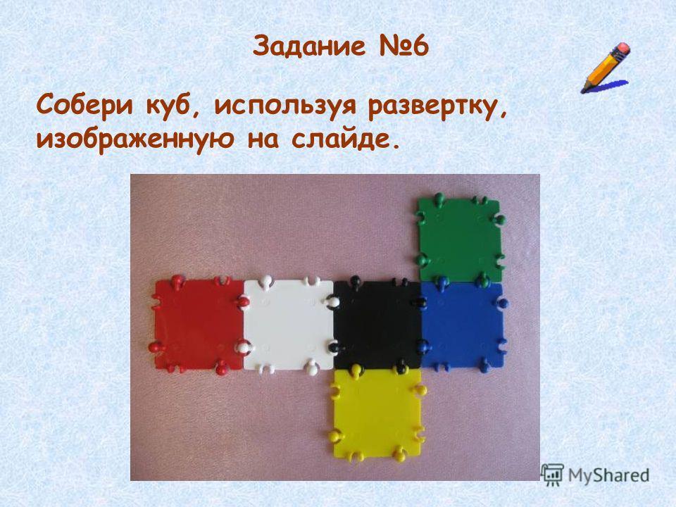Задание 6 Собери куб, используя развертку, изображенную на слайде.